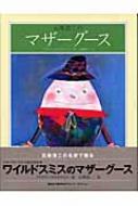 石坂浩二のマザーグース 講談社の翻訳絵本クラシックセレクション