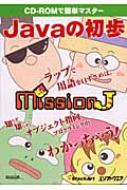 Javaの初歩 Missionj