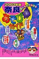 子どもとでかける奈良あそび場ガイド 2003年版
