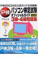 パソコン検定試験オフィシャルガイド3級・4級問題集 2003