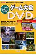 ゲーム大全dvd 2004年版 Forwindows
