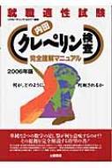 就職適性試験 内田クレペリン検査完全理解マニュアル 2006年版