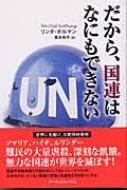 だから、国連はなにもできない