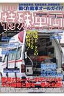 The特殊車両