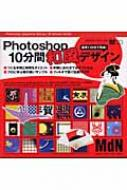 Photoshop10分間和風デザイン 素早く10分で完成! MdN BOOKS
