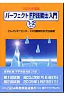 パーフェクトFP技能士入門 2004年度版