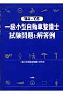 一級小型自動車整備士 試験問題と解答例 '04‐'05