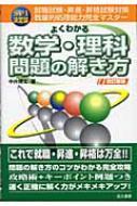 SPI決定版 よくわかる数学・理科常識問題の解き方