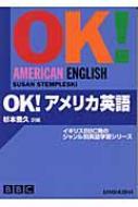 OK!アメリカ英語 BBC OK!シリーズ