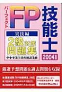 パーフェクトFP技能士2級対策問題集 実技編中小事業主資産相談業務 2004年度版