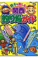 親子で楽しむ関西釣り場ガイド