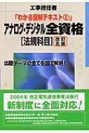 アナログ・デジタル全資格「法規科目」 工事担任者わかる図解テキスト