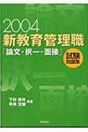 新教育管理職「論文・択一・面接」試験問題集 2004年版