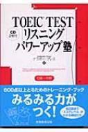 TOEIC TEST「リスニング」パワーアップ塾 初級〜中級