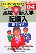 総ガイド 高校新入学・転編入 不登校、高校中退からの高校進学 2004年度版