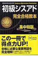 初級シスアド完全合格教本 2004年度版
