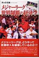 メジャーリーグ世界制覇の経済学