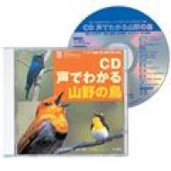 Cd声でわかる山野の鳥 ハンディ図鑑「新・山野の鳥」対応