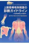 上肢筋骨格系障害の診断ガイドライン 作業関連障害の評価基準