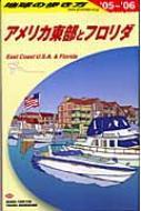 アメリカ東部とフロリダ 2005〜2006年版 地球の歩き方