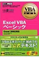 Excel VBAベーシック Excel2002対応 VBAエキスパート教科書