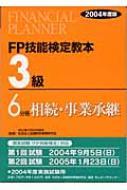 FP技能検定教本 3級6分冊 相続・事業承継 2004年度版 相続・事業承継