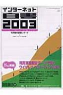 インターネット白書 2003 利用動向調査レポート