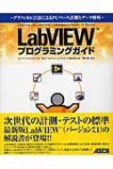 LabVIEWプログラミングガイド グラフィカル言語によるPCベース計測とデータ解析