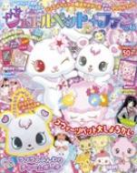 ぷっちぐみ増刊 ジュエルペットファン6 2012年 01月号
