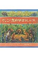 かしこいカメのおはなし アフリカのむかしばなし ポプラせかいの絵本