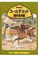コールデコット絵本名作集 近代絵本の父 京都書院アーツコレクション