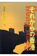 それからの香港京都書院アーツコレクション