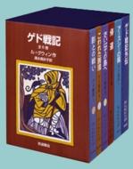 ゲド戦記ハードカバー版(全6巻セット)