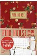 Pinkhouse手帳 2012