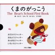 くまのがっこうファートブックセット(4冊)