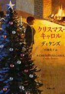 クリスマス・キャロル 新潮文庫