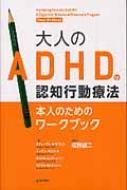 大人のADHDの認知行動療法 本人のためのワークブック