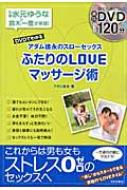 DVDでわかるアダム徳永のスローセックスふたりのLOVEマッサージ術