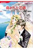 脅された花嫁 ハーレクインコミックス