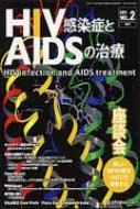 Hiv感染症とaidsの治療 2-2