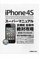 iPhone 4Sスーパーマニュアル
