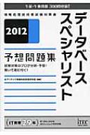 データベーススペシャリスト予想問題集 2012