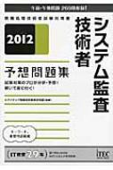 システム監査技術者予想問題集 2012