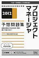 プロジェクトマネージャ予想問題集 2012