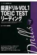 イ・イクフン語学院公式厳選ドリル VOL.1 TOEIC TESTリーディングPart7