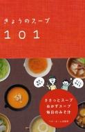 キょうのスープ101