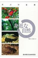 石川の自然 身近な自然