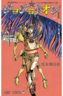 ジョジョリオン 1 ジャンプコミックス