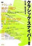 クラシック・スナイパー 8 特集 クラシック被虐の悦び