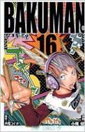 バクマン。 16 ジャンプコミックス